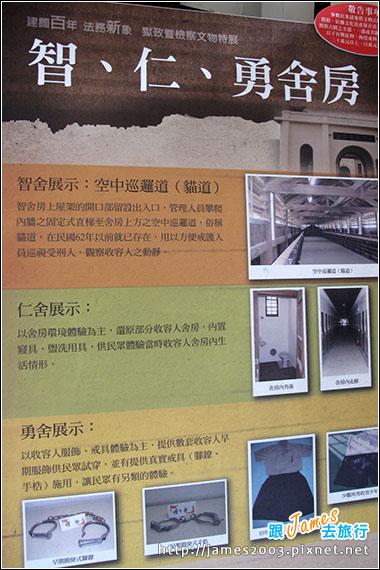 嘉義-獄政博物館17