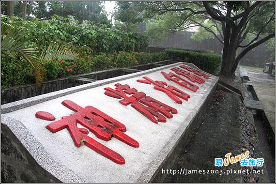 嘉義-獄政博物館34