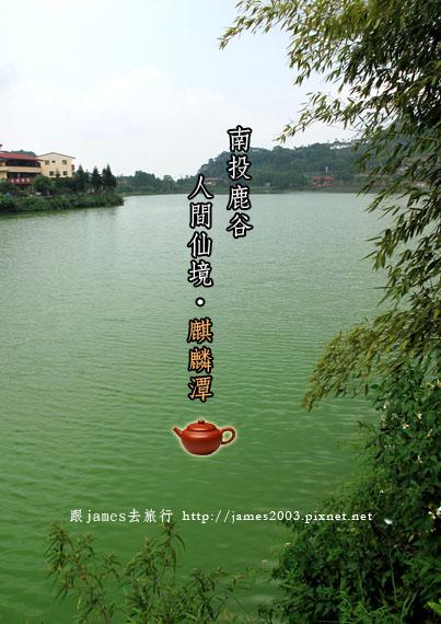 南投鹿谷-麒麟潭