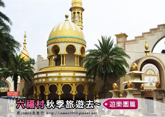 六福村秋季旅遊去
