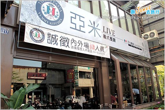 員林亞米義式餐廳02