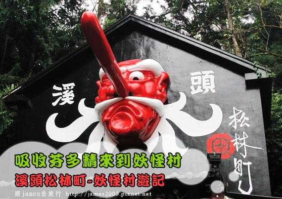 溪頭松林町-妖怪村遊記