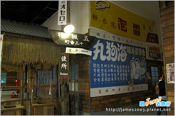 草屯景點-小潘潘-寶島時代村09