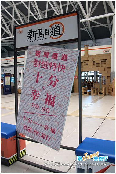 台中-台鐵新烏日站鐵道故事10