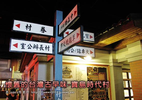 懷舊的台灣古早味-寶島時代村
