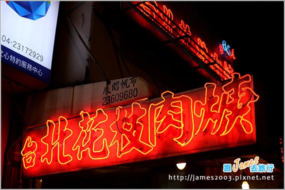 台北花枝肉羹015