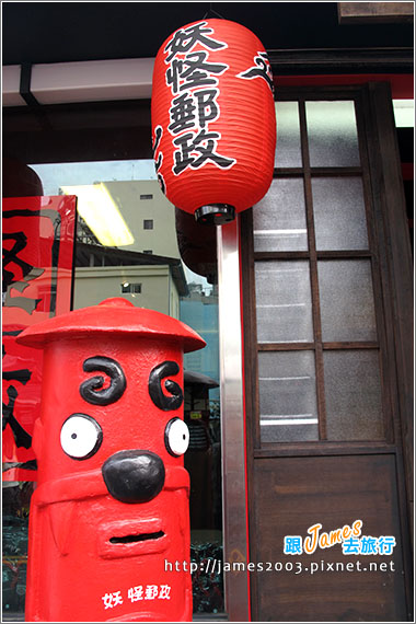 日月潭-18號廣場-妖怪郵政-09