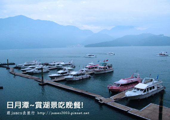 日月潭~賞湖景吃晚餐!