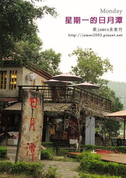 日月潭-18號廣場-妖怪郵政