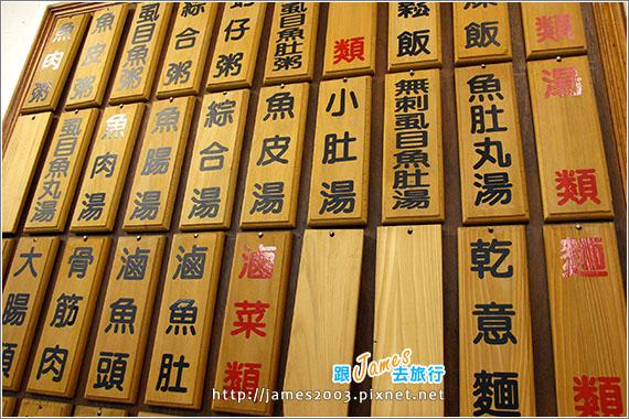 [台中] 公益路小吃-台南虱目魚專賣店06