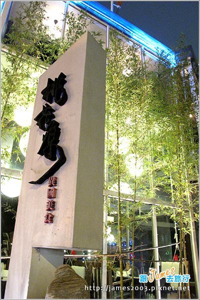 台中美術園道-桃花源異國美食14