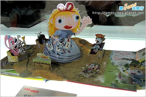 台中文化創意園區-立體書的異想世界展覽08