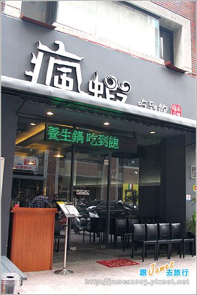 台中瘋蝦吃到飽餐廳22