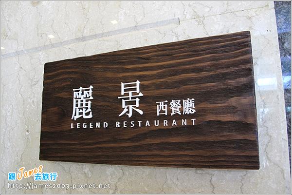 [員林美食] 昇財麗禧酒店-麗景西餐廳吃到飽20