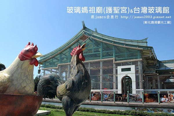 [彰化鹿港] 玻璃媽祖廟『護聖宮』&台灣玻璃館-觀光工廠-彰濱工業區1