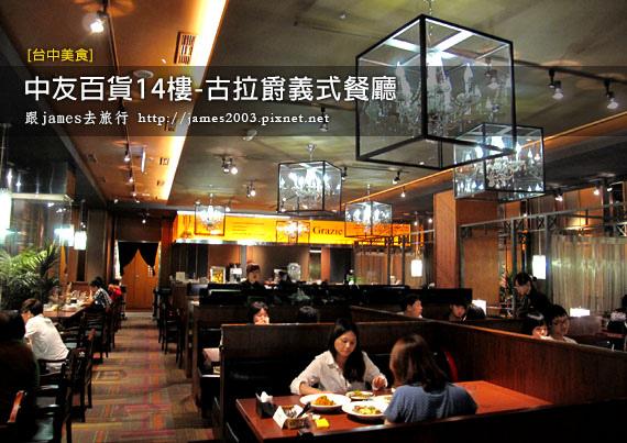 [台中美食] 中友百貨14樓的美味-古拉爵義式餐廳