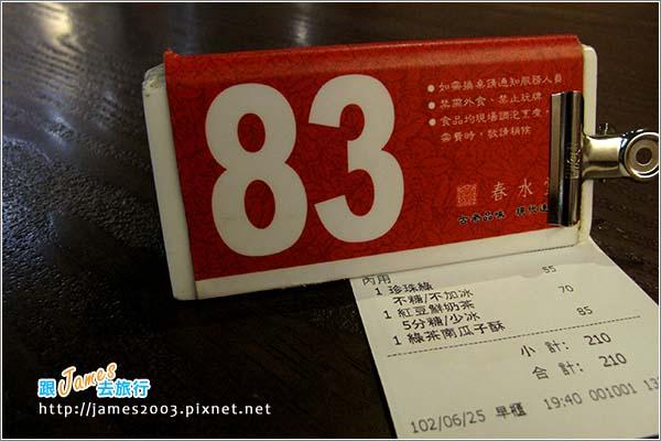 台中茶店_春水堂13