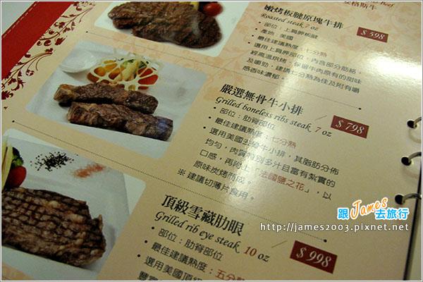 台中美食-紅敞精廚創意牛排 - 紅敞精廚牛排19
