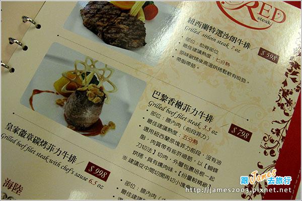 台中美食-紅敞精廚創意牛排 - 紅敞精廚牛排20