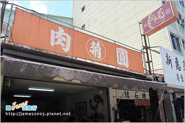 [埔里美食] 蘇媽媽湯圓-阿菊肉圓001