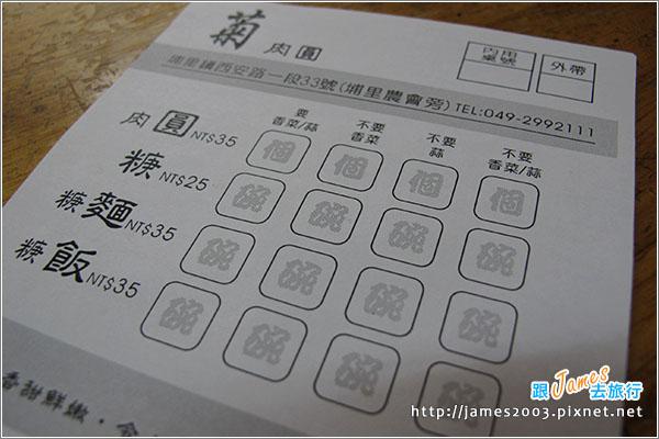[埔里美食] 蘇媽媽湯圓-阿菊肉圓002