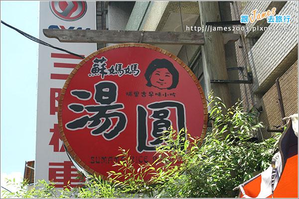 [埔里美食] 蘇媽媽湯圓-阿菊肉圓012