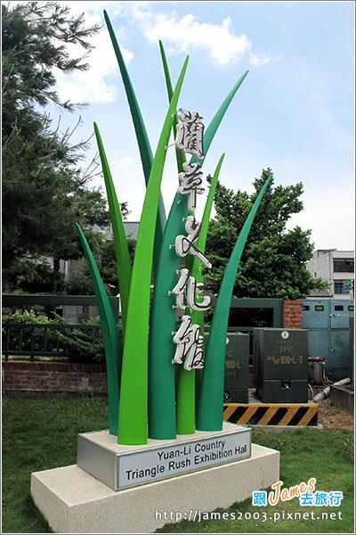 [苗栗景點] 苑裡鎮藺草文化館004