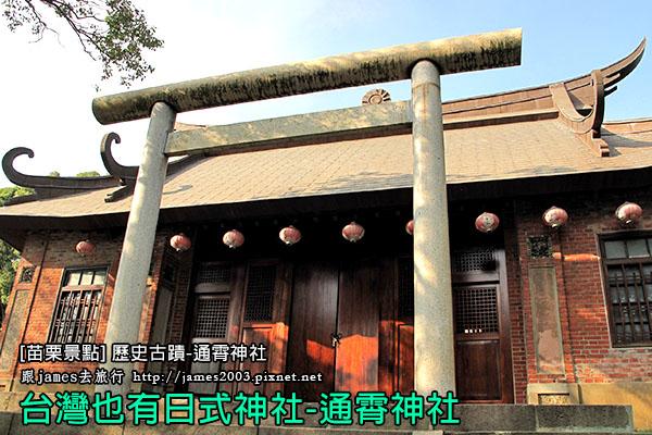[苗栗景點] 歷史古蹟-通霄神社