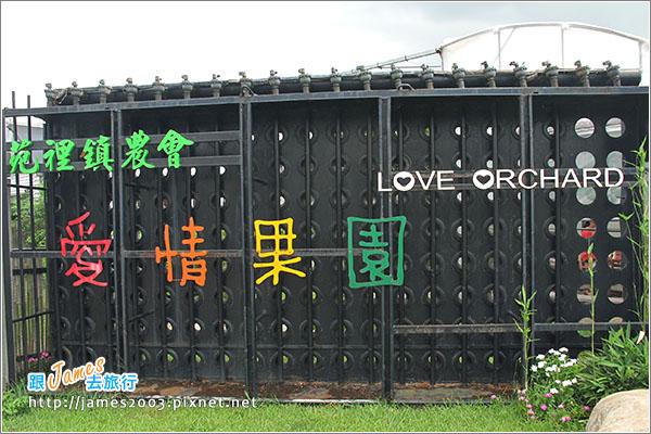 愛情果園003