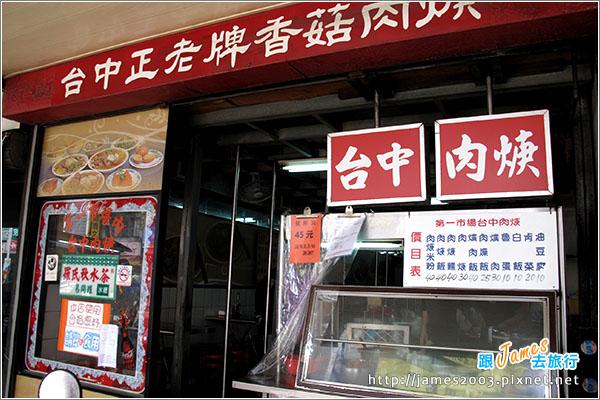 台中正老牌香菇肉羹01
