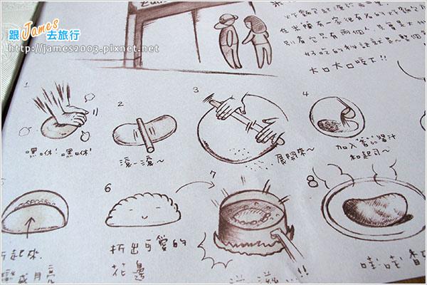 [台中美食] 帕帕咪歐義式廚房007.JPG