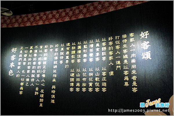 苗栗客家文化園區07.JPG