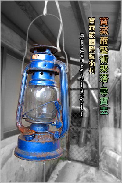 台北好玩-寶藏巖國際藝術村
