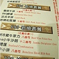 [台中餐廳] 凱恩斯岩燒餐廳18.JPG