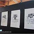 [南投景點] 國姓驛站炭雕藝術博物館與向陽咖啡02.JPG