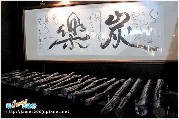 [南投景點] 國姓驛站炭雕藝術博物館與向陽咖啡01.JPG