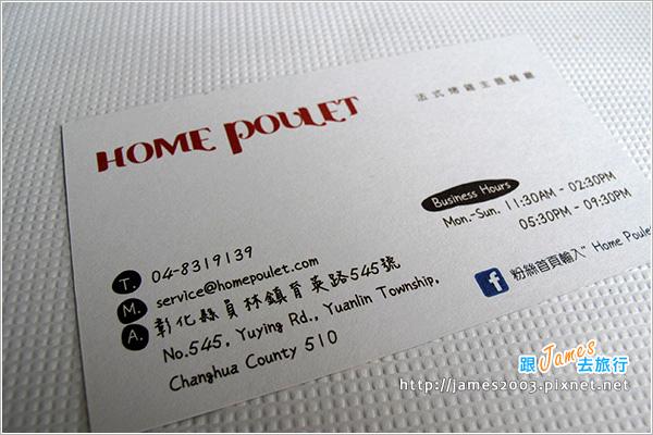 員林法式烤雞主題餐廳-蜜糖土司15.JPG