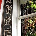 [台中景點] 榮利誠實商店05.JPG