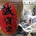 [台中景點] 榮利誠實商店12.JPG