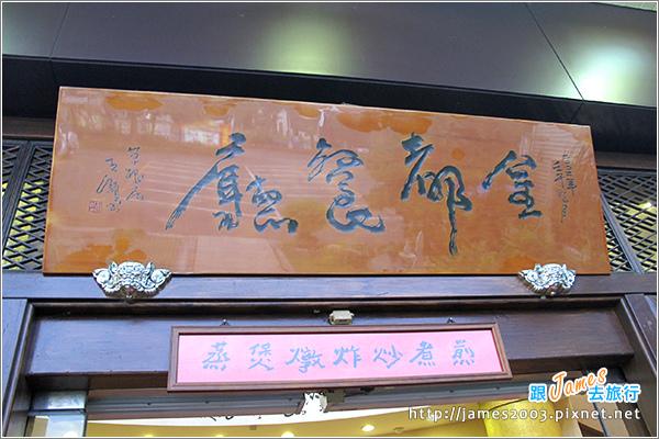 [埔里美食] 古早味-金都餐廳03.JPG