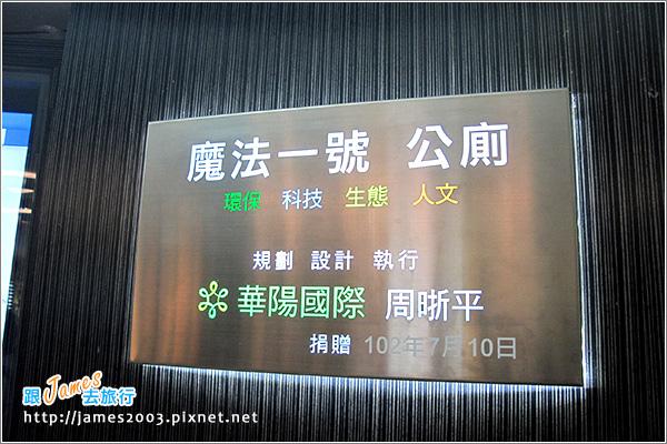 台北車站-魔法一號公廁04.JPG