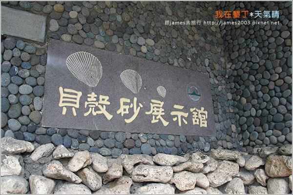 [墾丁景點] 貝殼砂的天堂-砂島(貝殼砂展示館)006