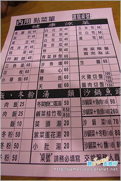 [嘉義美食] 林聰明沙鍋魚頭09.JPG