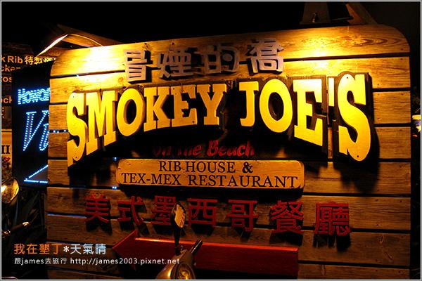 [墾丁美食] 在墾丁冒煙的喬-墨西哥餐廳01.JPG
