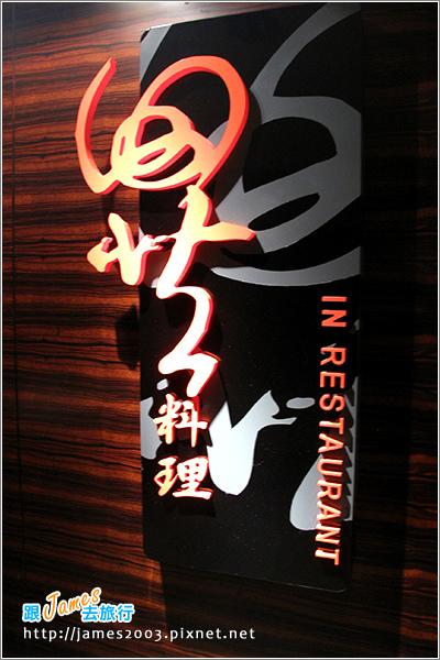 [台中美食] 異料理- Hotel ONE台中亞緻大飯店01.JPG