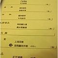 [台中美食] 八月江南燒21.JPG