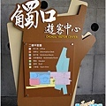 新景點-阿里山旅遊前哨站-觸口遊客中心10.JPG
