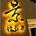 [台中聚餐] 清新溫泉飯店景餐廳~日本料理吃到飽02.JPG