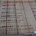 [台中美食] 鯊魚咬土司北屯軍功店9.JPG