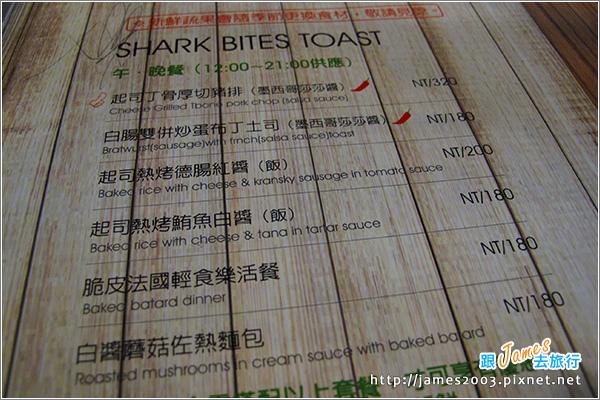 [台中美食] 鯊魚咬土司北屯軍功店10.JPG
